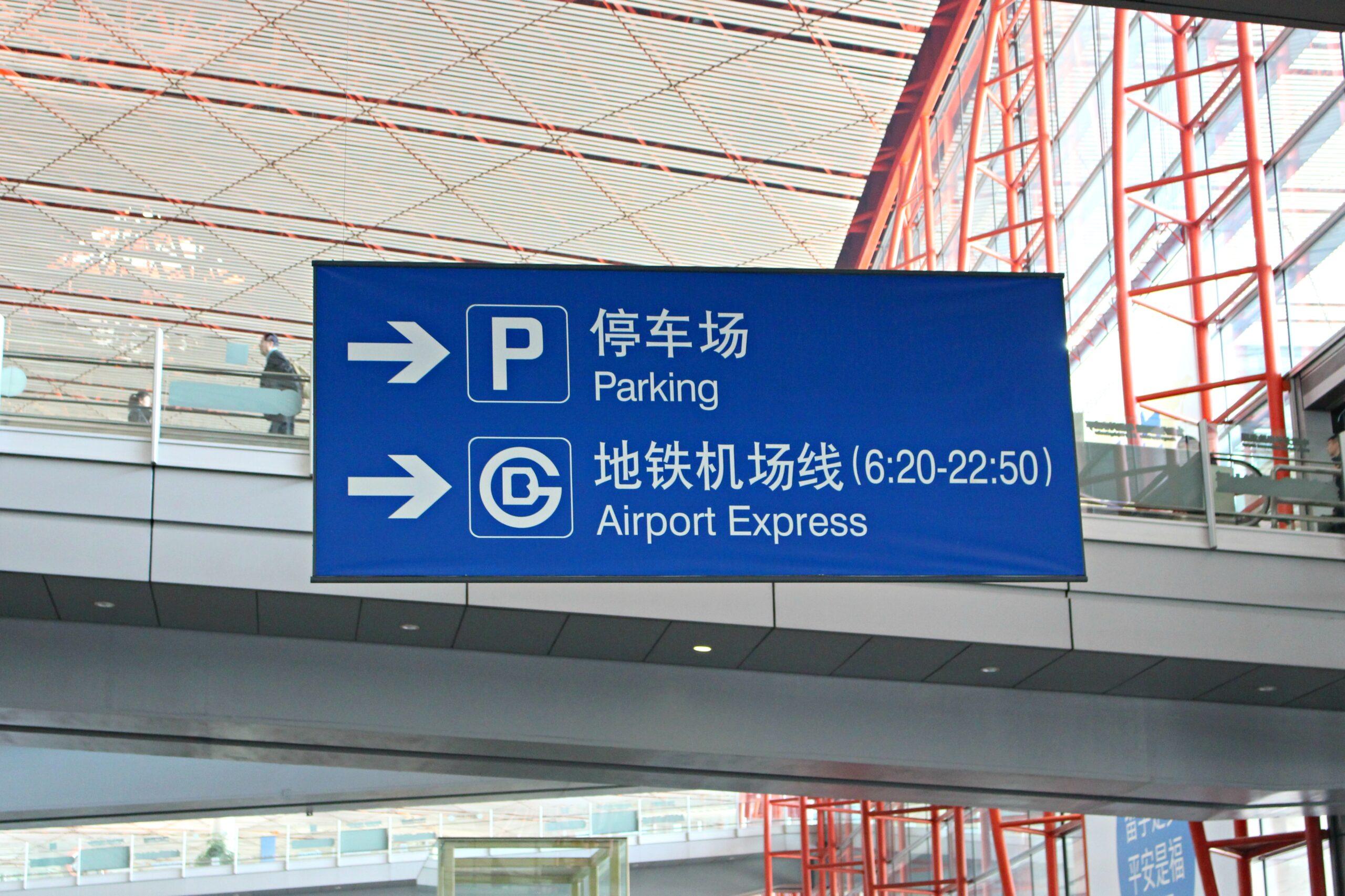 Come arrivare dall'aeroporto di Pechino in centro.