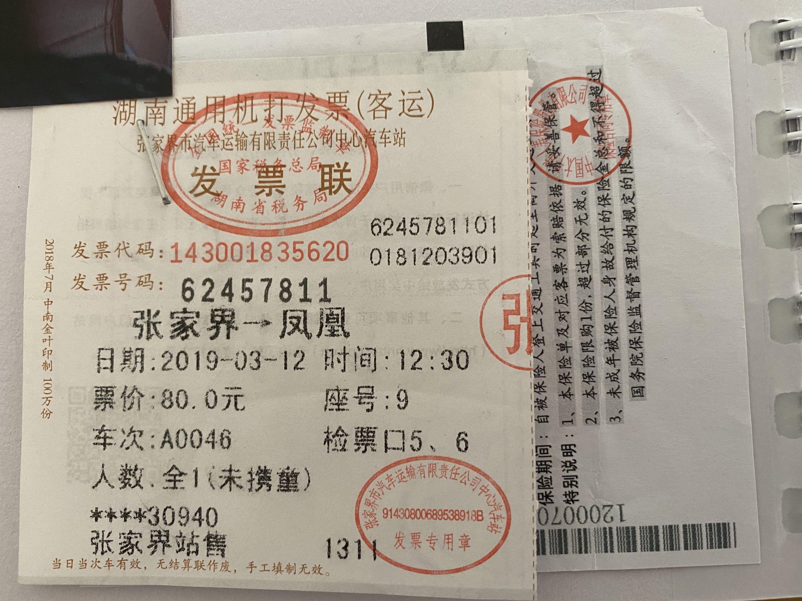 Autobus in Cina: come prenotare un biglietto, i nomi delle stazioni in cinese, pro e contro.